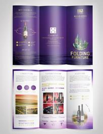 法国风情紫色高档红酒三折页