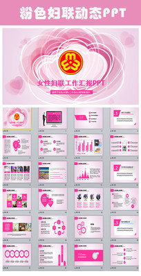 妇联女性粉色温馨会议报告PPT