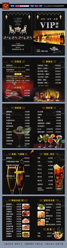 高端黑色酒吧菜谱设计 CDR