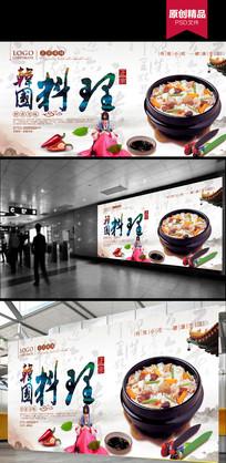 韩国料理海报素材