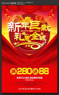 红色大气年末大促海报设计