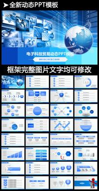互联网大数据云计算电子商务科技PPT pptx