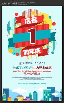 简约扁平化周年店庆海报设计