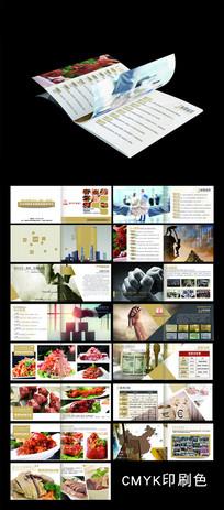 简约大气企业品牌画册