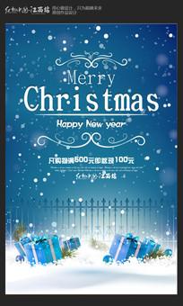 简约圣诞海报