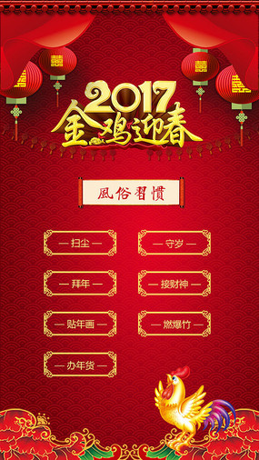 鸡年春节h5页面设计 PSD