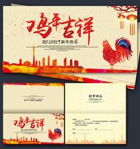 鸡年吉祥中国风创意贺卡