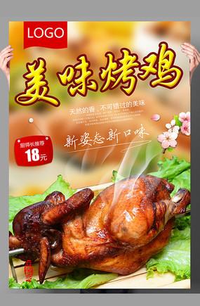 烤鸡海报设计