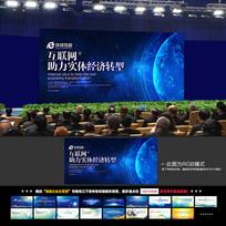 蓝色互联网科技背景科技会议背景