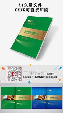 绿金色企业画册封面设计