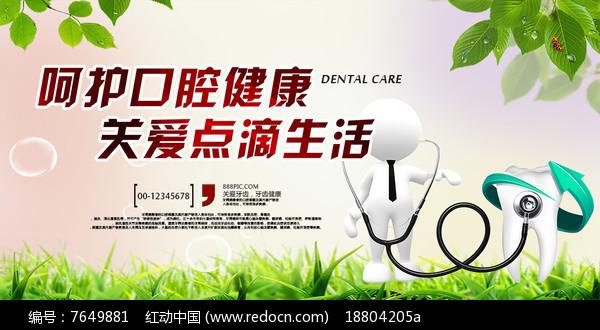 绿色简洁口腔健康宣传海报图片