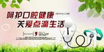 绿色简洁口腔健康宣传海报