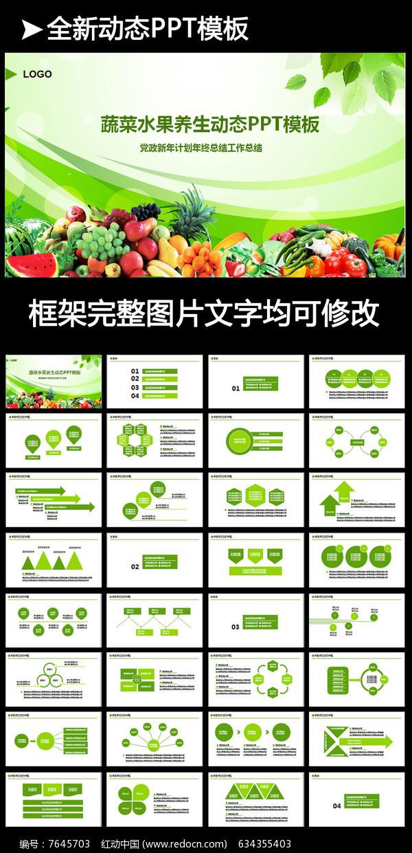 绿色生态农业水果蔬菜农产品招商ppt模板图片