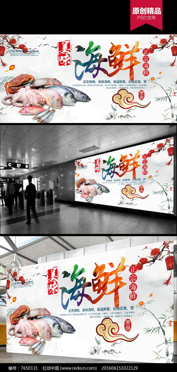 原创设计稿 海报设计/宣传单/广告牌 海报设计 美味海鲜海报素材下载