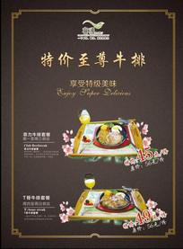 牛排套餐宣传单设计