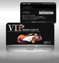 汽车销售美容VIP卡会员卡贵宾卡