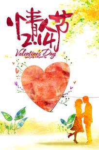 情人节214水彩风海报设计