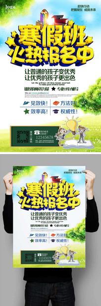 清新寒假班招生海报