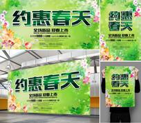 清新绿色约惠春天促销海报