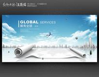 企业文化服务全球海报设计