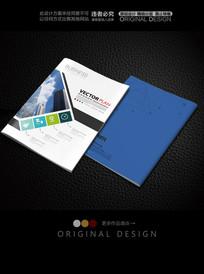 企业文化宣传手册封面