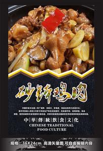 砂钵鸡肉海报设计