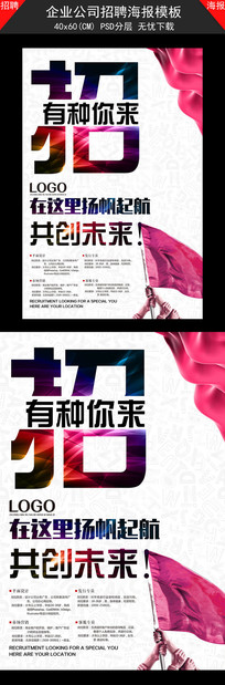 时尚简约企业公司招聘海报