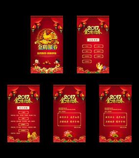手机端鸡年h5海报设计 PSD