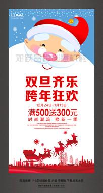 双旦齐乐跨年狂欢圣诞节元旦节促销活动海报设计