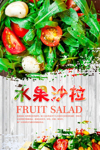 蔬菜水果沙拉饮食海报