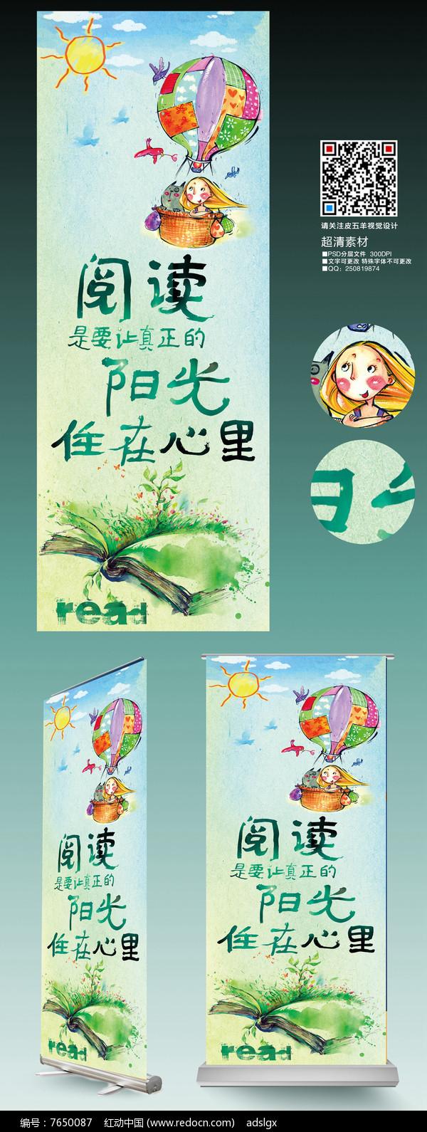原创设计稿 海报设计/宣传单/广告牌 易拉宝 水彩阅读读书宣传易拉宝