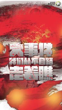 微商大事件红色海报模板