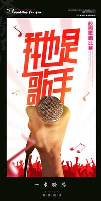 我也是歌手校园歌唱比赛海报设计PSD