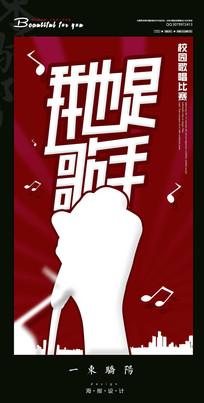我也是歌手校园歌唱比赛海报设计