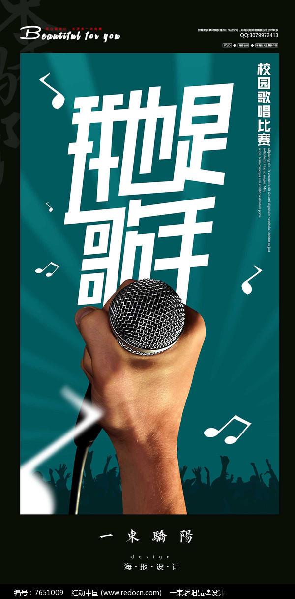 我也是歌手宣传海报设计PSD