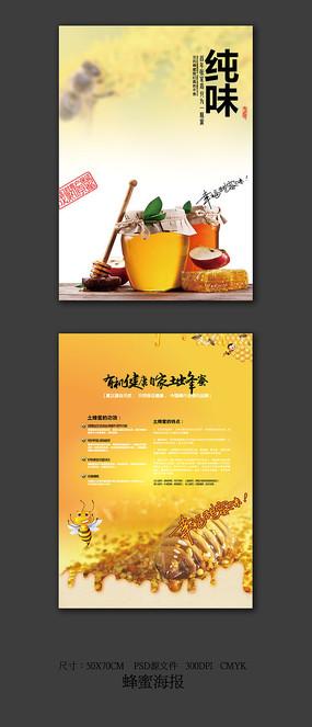 有机健康蜂蜜海报设计