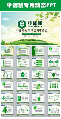 中国储备粮管理总公司动态ppt