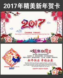 中国风2017鸡年贺卡模板