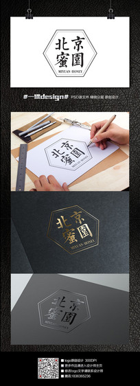 中国风蜂蜜logo设计 CDR