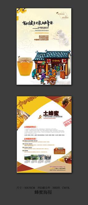 中国风蜂蜜宣传海报设计