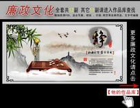 中国风水墨画廉政文化展板挂图之静
