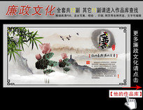 中国风水墨画廉政文化展板挂图之廉