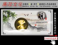 中国风水墨画廉政文化展板挂图之明
