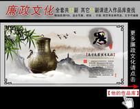 中国风水墨画廉政文化展板挂图之思