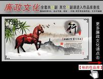中国风水墨画廉政文化展板挂图之行