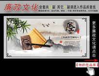 中国风水墨画廉政文化展板挂图之学