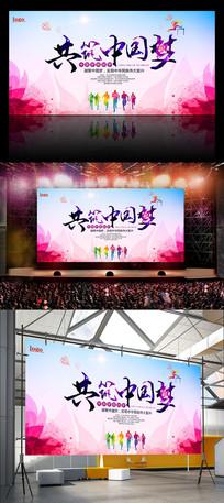 中国梦大型舞台背景