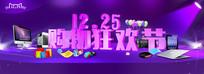 最新炫紫天猫圣诞狂欢节海报