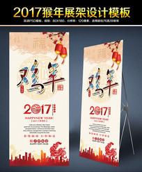 2016鸡年展架易拉宝模板设计