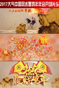 2017大气中国风水墨鸡年年会开场片头